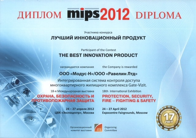 intercoms-vizit-diplom.jpg